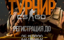 Кибертурнир БГТУ по Counter-Strike: Global Offensive